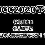 【AJCC2020予想】枠順確定!外人騎手に日本人騎手は勝てるか!?