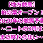 【地方競馬】3/31柏の葉オープン!2020年の競馬予想~ニートの3月はまだ終わらない~