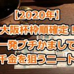 【2020年】大阪杯枠順確定!一発ブチかまして一攫千金を狙うニートの夜