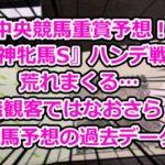 中央競馬重賞予想!『阪神牝馬S』ハンデ戦は荒れまくる…無観客ではなおさら!競馬予想の過去データ