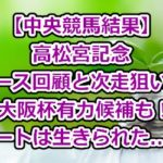 【中央競馬結果】高松宮記念 レース回顧と次走狙い馬 大阪杯有力候補も!ニートは生きられた…w