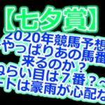 【七夕賞】2020年競馬予想~やっぱりあの馬番が来るのか?ねらい目は7番?~ニートは豪雨が心配な夜