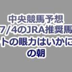中央競馬予想~7/4のJRA推奨馬~ニートの眼力はいかに??の朝