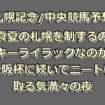 札幌記念/中央競馬予想~真夏の札幌を制するのはラッキーライラックなのか?~大阪杯に続いてニートは取る気満々の夜