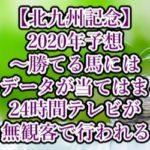 【北九州記念】2020年予想~勝てる馬にはあのデータが当てはまる~24時間テレビが無観客で行われる