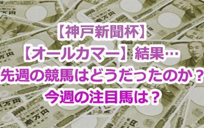 【神戸新聞杯】【オールカマー】結果…先週の競馬はどうだったのか?今週の注目馬は?