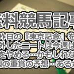 【無料競馬記事】昨日の『東京記念』を外したニートは今週は競馬をやめる…かもしれない夜~今週の重賞の予想…あるかも~