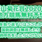 【姫山菊花賞2020年】地方競馬無料予想~負けを取り返すにはここしかない~国勢調査は無視したり虚偽申告をしたらいけないよ