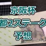 京阪杯、京都2ステークス予想