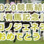 2020競馬結果『有馬記念』クロノジェネシスおめでとう!
