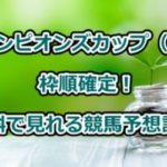チャンピオンズカップ(GⅠ)枠順確定!無料で見れる競馬予想記事