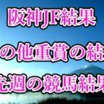阪神JF結果とその他重賞の結果~先週の競馬結果~