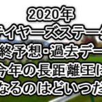 【無料予想】2020年ステイヤーズステークス最終予想・過去データ~今年の長距離王になるのはどいつだ~