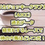 アメリカジョッキーカップ(AJCC)過去データ~紐荒れするレースで期待の穴馬はどいつだ!?~