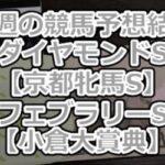 先週の競馬予想結果【ダイヤモンドS】【京都牝馬S】【フェブラリーS】【小倉大賞典】