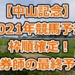 【中山記念】2021年競馬予想/枠順確定!馬券師の最終予想