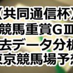 【共同通信杯】競馬重賞GⅢ/過去データ分析!東京競馬場予想