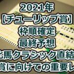 2021年【チューリップ賞】枠順確定/最終予想~牝馬クラシック直結!桜花賞に向けての重要レース~