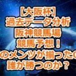【大阪杯】過去データ分析/阪神競馬場/競馬予想!最高のメンツが揃ったGⅠ!誰が勝つのか?
