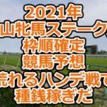 2021年【中山牝馬ステークス】枠順確定/競馬予想/荒れるハンデ戦で種銭稼ぎだ