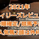 2021年【フィリーズレビュー】枠順確定/競馬予想~人気馬2頭は外枠~