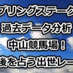【スプリングステークス】過去データ分析/中山競馬場!今後を占う出世レース