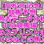 【高松宮記念】競馬予想/過去データ分析/中京競馬場!春のスプリント王に輝くのはどの馬だ!