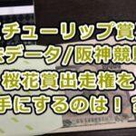 【チューリップ賞】過去データ/阪神競馬場~桜花賞出走権を手にするのは!?~