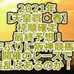 2021年【天皇賞・春】枠順確定/最終予想!27年ぶりに阪神競馬場で開催のレースで波乱はあるのか!?