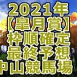 2021年【皐月賞】枠順確定/最終予想/中山競馬場!