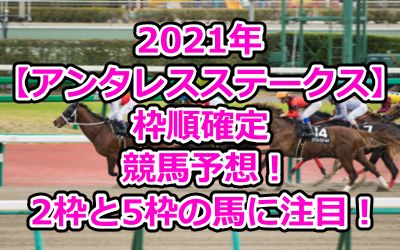 2021年【アンタレスステークス】枠順確定/競馬予想!2枠と5枠の馬に注目!