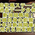 【福島牝馬ステークス】競馬予想/過去データ分析/新潟競馬場!宮城自身の影響で今年は新潟開催の荒れる別定戦!