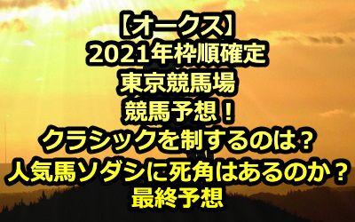 【オークス】2021年枠順確定/東京競馬場/競馬予想!クラシックを制するのは?人気馬ソダシに死角はあるのか?最終予想