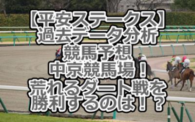 【平安ステークス】過去データ分析/競馬予想/中京競馬場!荒れるダート戦を勝利するのは!?