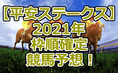 【平安ステークス】2021年/枠順確定/競馬予想!
