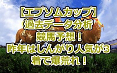 【エプソムカップ】過去データ分析/競馬予想!昨年はしんがり人気が3着で爆荒れ!