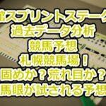 【函館スプリントステークス】過去データ分析/競馬予想/札幌競馬場!固めか?荒れ目か?選馬眼が試される予想…